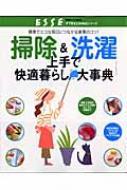 掃除&洗濯上手で快適暮らし大事典 健康でエコな毎日につながる家事のコツ! 別冊エッセBASIC