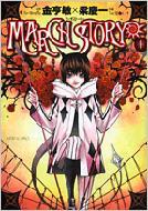 MARCH STORY 1 サンデーGXコミックス