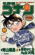 名探偵コナン 特別編 33 てんとう虫コミックス