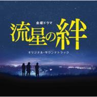 TBS系 金曜ドラマ「流星の絆」 オリジナル・サウンドトラック