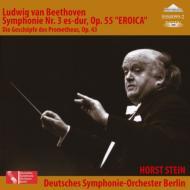 交響曲第3番『英雄』、『プロメテウスの創造物』序曲 シュタイン&ベルリン・ドイツ交響楽団