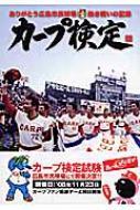 カープ検定 ありがとう広島市民球場 熱き戦いの記録
