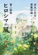 第二学章 ヒロシマの風 角川文庫