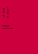 春琴抄 新潮文庫 改版