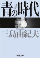 青の時代 新潮文庫 改版