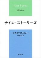 ナイン・ストーリーズ 新潮文庫 33刷改版
