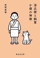 清兵衛と瓢箪/小僧の神様 集英社文庫
