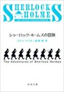 シャーロック・ホームズの冒険 新潮文庫