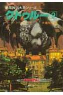 クトゥルー 9 暗黒神話大系シリーズ