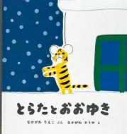 とらたとおおゆき 幼児絵本シリーズ