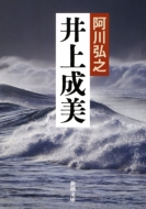 井上成美(せいび)新潮文庫