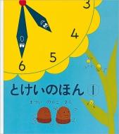 とけいのほん 1 幼児絵本シリーズ