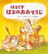 はるですはるのおおそうじ 幼児絵本シリーズ
