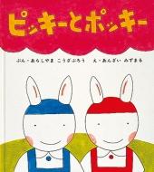 ピッキーとポッキー 幼児絵本シリーズ