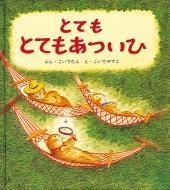 とてもとてもあついひ 幼児絵本シリーズ