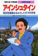 アインシュタイン 相対性理論を生みだした天才科学者 学習漫画・世界の伝記