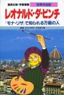 レオナルド・ダ・ビンチ 「モナ・リザ」で知られる万能の人 学習漫画・世界の伝記