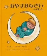 おやすみなさいのほん 世界傑作絵本シリーズ