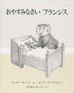 おやすみなさいフランシス 世界傑作絵本シリーズ