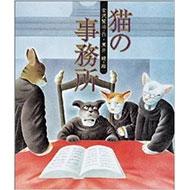 猫の事務所 日本の童話名作選
