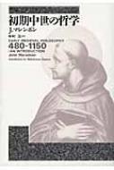 初期中世の哲学 480‐1150