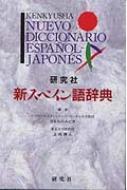 研究社新スペイン語辞典
