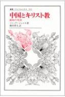 中国とキリスト教 最初の対決 叢書・ウニベルシタス