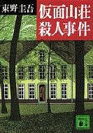 仮面山荘殺人事件 講談社文庫