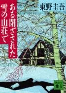 ある閉ざされた雪の山荘で 講談社文庫