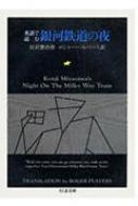 英語で読む銀河鉄道の夜 ちくま文庫