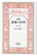 新編 悪魔の辞典 岩波文庫