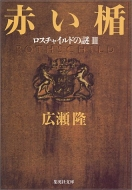 赤い楯 ロスチャイルドの謎 3 集英社文庫