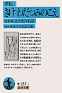 新版 きけわだつみのこえ 日本戦没学生の手記 岩波文庫