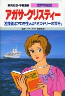 アガサ・クリスティー 名探偵ポアロを生んだ「ミステリーの女王」 集英社版・学習漫画
