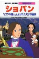 ショパン 「ピアノの詩人」とよばれた天才作曲家 集英社版・学習漫画 新装版
