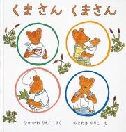 くまさんくまさん 日本傑作絵本シリーズ