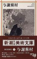 与謝蕪村 新潮日本美術文庫