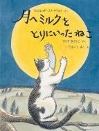 月へミルクをとりにいったねこ 日本傑作絵本シリーズ