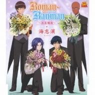 Roman-Ranman 〜浪漫爛漫〜