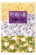 野菊の墓 新潮文庫 改版