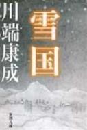 雪国 新潮文庫 改版