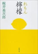 檸檬 新潮文庫 改版