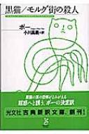 黒猫/モルグ街の殺人 光文社古典新訳文庫