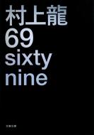 69 sixty nine 文春文庫