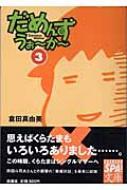 だめんず・うぉ〜か〜3 扶桑社SPA!文庫