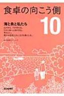 食卓の向こう側 10 海と魚と私たち 西日本新聞ブックレット