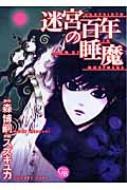 迷宮百年の睡魔 幻冬舎コミックス漫画文庫