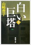 白い巨塔 第3巻 新潮文庫