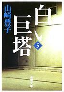 白い巨塔 第5巻 新潮文庫