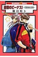 追憶のビーナス! Super Be-boy Comics